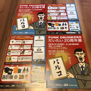 パンクドランカーズ(PUNK DRUNKERS)の【非売品‼️】パンクドランカーズ パンフレット 4枚セット(印刷物)