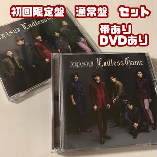 アラシ(嵐)のEndless Game 嵐 初回盤 初回限定盤 通常盤 CD(ポップス/ロック(邦楽))