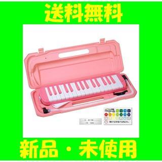 【超人気】鍵盤ハーモニカ メロディピアノ 32鍵(電子ピアノ)