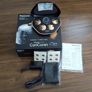 Panasonic - コリコラン パナソニック 高周波治療器