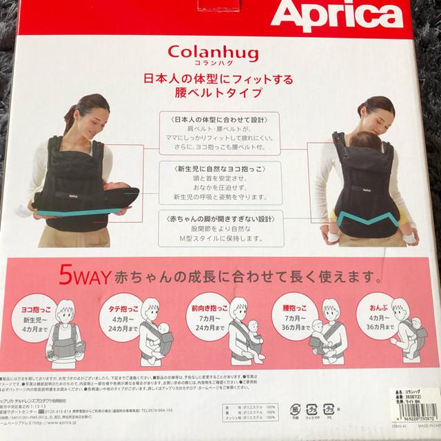 Aprica(アップリカ)のAprica 抱っこ紐 新生児から使用可能 【1部未使用】アームカバー付き キッズ/ベビー/マタニティの外出/移動用品(抱っこひも/おんぶひも)の商品写真