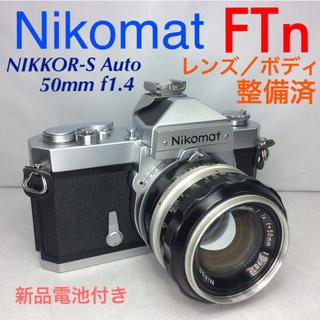 ニコン(Nikon)のニコマート FTn/NIKKOR-S Auto 50mm f1.4 整備済(フィルムカメラ)