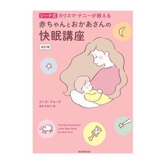 アサヒシンブンシュッパン(朝日新聞出版)のジーナ・フォード『カリスマ・ナニーが教える 赤ちゃんとおかあさんの快眠講座』(結婚/出産/子育て)