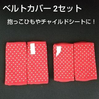 ニシマツヤ(西松屋)の抱っこひもベルトカバー 2セット(抱っこひも/おんぶひも)