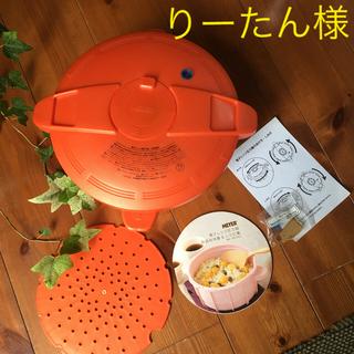 マイヤー(MEYER)のマイヤー 電子レンジ圧力鍋【未使用箱ナシ】(鍋/フライパン)