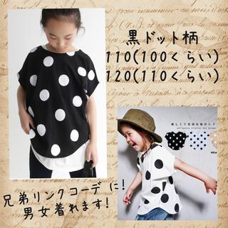 アンティカ(antiqua)の【兄弟リンク男女】黒ドットドルマンTシャツ2枚セット 110cm 100cm(Tシャツ/カットソー)