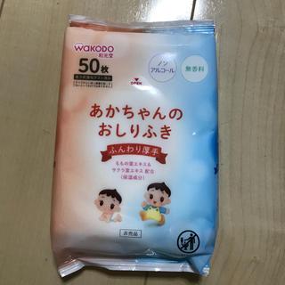 ワコウドウ(和光堂)の和光堂赤ちゃんおしりふき50枚 72パック  (ベビーおしりふき)