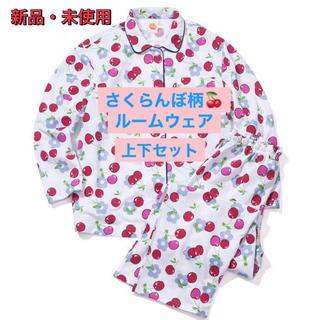 さくらんぼ ルームウェア パジャマ チェリー 水原希子 OK セットアップ(ルームウェア)