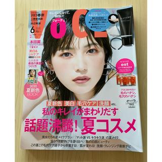タカラジマシャ(宝島社)のVOCE  6月号(美容)