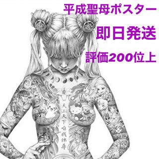 大友昇平 平成聖母 (HEISEI MARY) ポスター専用筒入 新品未使用未開(ポスター)