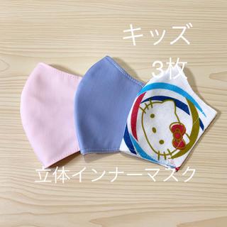 ハローキティ(ハローキティ)の立体インナーマスク キッズ 夏用 女の子 キティ(その他)