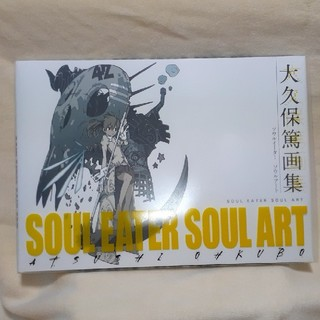 スクウェアエニックス(SQUARE ENIX)の大久保篤  画集  ソウルイーター  ソウルアート(少年漫画)