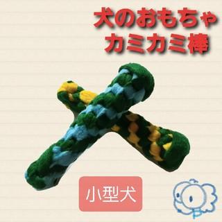 【ペット用品・小型犬】犬のおもちゃ カミカミ棒 ショート(おもちゃ/ペット小物)