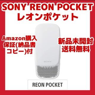 ソニー(SONY)の新品未開封 SONY REON POKET レオンポケット 着るクーラー ソニー(エアコン)