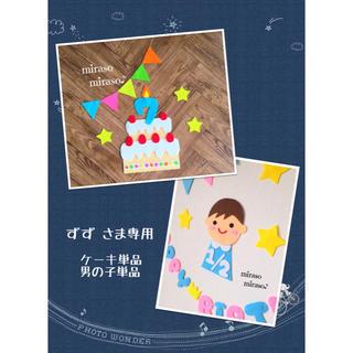 ずずさま専用 大きなケーキ 男の子 バースデーガーランド 誕生日飾り(その他)