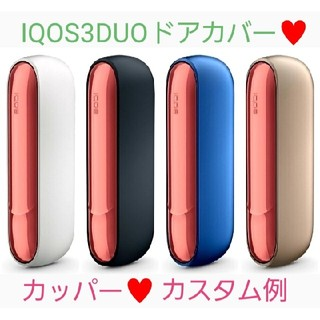 アイコス(IQOS)の☆新品 ✿アイコス3DUO*アイコス3デュオ✿ アイコスドアカバー♪カッパー☆(タバコグッズ)
