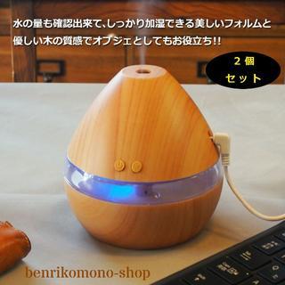 【2個セット】加湿器 アロマ ディフューザー ウッド調 USB 超音波式