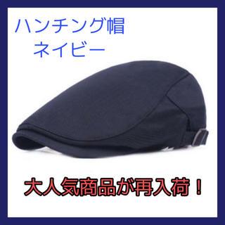 【ネイビー】 ハンチング帽 帽子 キャップ メンズ レディース 通気性(ハンチング/ベレー帽)