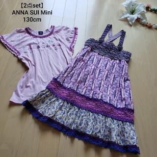 ANNA SUI mini - 【2点set】アナスイミニ ワンピース&フレンチ袖カットソー140cm