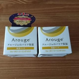 アルージェ(Arouge)の★Arouge 保湿パック 2個set★(パック/フェイスマスク)