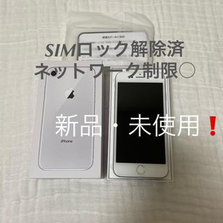 iPhone - 送料込❗️新品・未使用◆iPhone8 256GBシルバー◆SIMロック解除済白