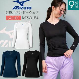 ミズノ(MIZUNO)のMIZUNO医療用アンダーウェア レディース9分袖 (アンダーシャツ/防寒インナー)