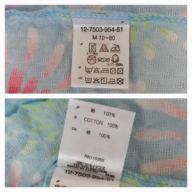 mikihouse(ミキハウス)のミキハウス 甚平オール キッズ/ベビー/マタニティのベビー服(~85cm)(甚平/浴衣)の商品写真