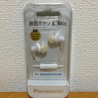 パナソニック(Panasonic)のPanasonic ステレオインサイドホン RP-TCM17(ヘッドフォン/イヤフォン)