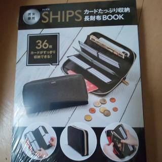SHIPS - ムック本 SHIPS長財布