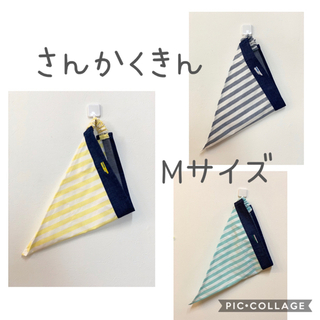 三角巾 Mサイズ キッズ 入園 入学(外出用品)