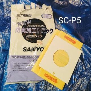 サンヨー(SANYO)のサンヨー 掃除機 紙パック(掃除機)