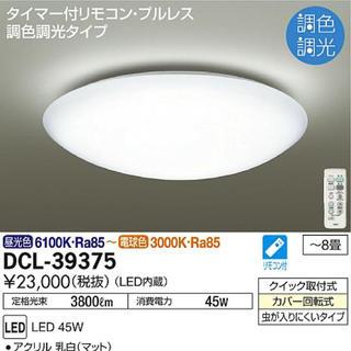 パナソニック(Panasonic)のDAIKO LED シーリングライト 〜8畳用(天井照明)