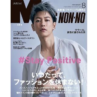 シュウエイシャ(集英社)の新品 メンズノンノ 佐藤健 2020年8月号 man's non-no(ファッション)