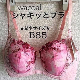 Wacoal - 【新品タグ付】ワコール/シャキッとブラ・B85