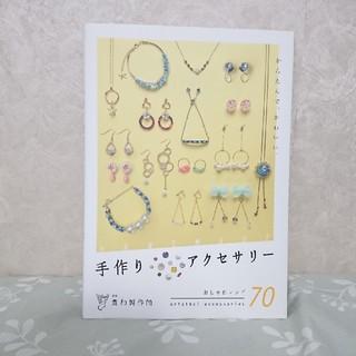 キワセイサクジョ(貴和製作所)の手作りアクセサリー かんたんで、かわいい。/おしゃれレシピ70(趣味/スポーツ/実用)