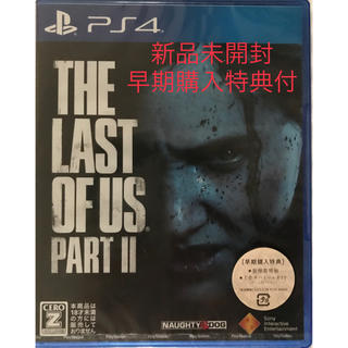 PlayStation4 - 新品未開封品 PS4 ゲームソフト The Last of Us Part II