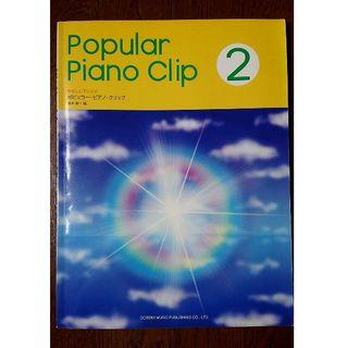 【楽譜】ポピュラー・ピアノ・クリップ 2(やさしいアレンジ)(ポピュラー)