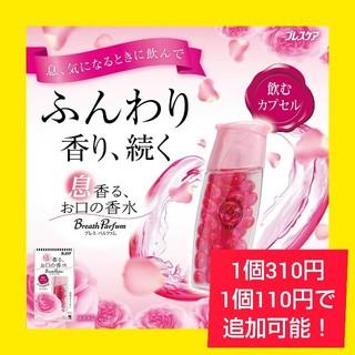 コバヤシセイヤク(小林製薬)のブレスパルファム  ローズの香り 50粒入(口臭防止/エチケット用品)