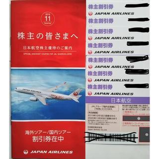 ジャル(ニホンコウクウ)(JAL(日本航空))のJAL株主優待券7枚 国内海外ツアー割引券セット 有効期限延長(その他)