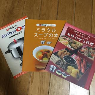 アサヒケイキンゾク(アサヒ軽金属)のゼロ活力鍋 レシピ本(料理/グルメ)