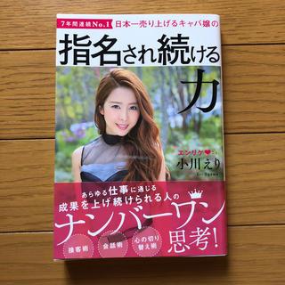 ※らら様専用 日本一売り上げるキャバ嬢の指名され続ける力 7年間連続No.1(ビジネス/経済)