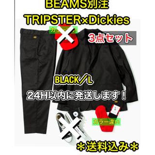 BEAMS - 【限定当選】セットアップ3点セット TRIPSTER Dickies BEAMS