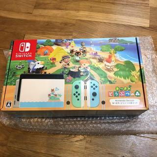ニンテンドースイッチ(Nintendo Switch)の即日発送 あつまれどうぶつの森セット ニンテンドースイッチ(家庭用ゲーム機本体)