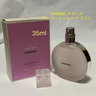 シャネル(CHANEL)のCHANEL シャネル チャンス オー タンドゥル ヘア ミスト 35ml(ヘアウォーター/ヘアミスト)