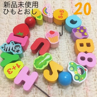 familiar - 木製 ひもとおし 紐通し 知育玩具 モンテッソーリ 七田式 教育 積み木 学習