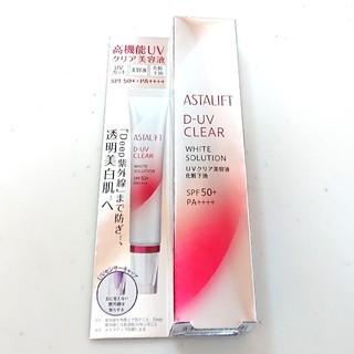 アスタリフト(ASTALIFT)のアスタリフト D-UVクリア ホワイトソリューション (化粧下地)