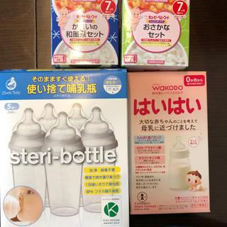 ワコウドウ(和光堂)の粉ミルク、離乳食、使い捨て哺乳瓶セット(その他)