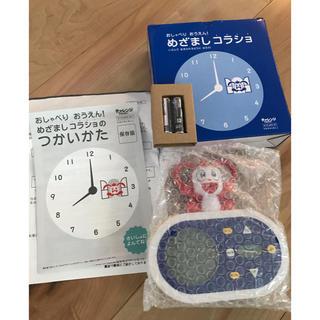 めざましコラショ 目覚まし時計(知育玩具)