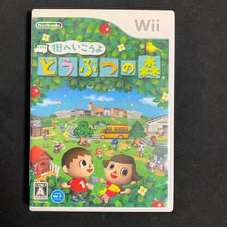 Wii - 街へいこうよ どうぶつの森 Wii