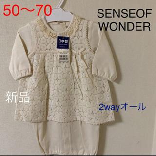 センスオブワンダー(sense of wonder)のベビードレス   ロンパース 50  60  70  新生児  日本製(セレモニードレス/スーツ)